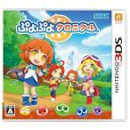 (発売前日出荷) 12月8日発売 3DS ぷよぷよクロニクル