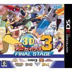 (発売前日出荷) 12月22日発売 3DS セガ3D復刻アーカイブス3 FINAL STAGE