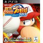 PS3 実況パワフルプロ野球2013