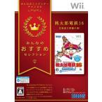 Wii BEST 桃太郎電鉄16 北海道大移動の巻! 050453 コナミデジタルエンタテインメント RVL-P-RMTJ