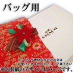 コーチ ラッピング ラッピング クリスマス仕様:バック用 コーチ専用箱+クリスマス包装+コサージュ COACH750R xmas1125