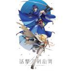 活撃 刀剣乱舞 第4巻 (完全生産限定版) Blu-ray
