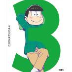 おそ松さん 第3巻 Blu-ray