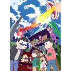おそ松さん第1期 Blu-ray BOX 「はじめてのおそ松さんセット」