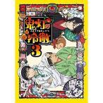 鬼灯の冷徹 第3巻 Aver. (期間限定CD地獄) Blu-ray