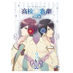 スタミュ 高校星歌劇 第3巻 (初回限定版) - Blu-ray