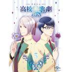 スタミュ 高校星歌劇 第5巻 (初回限定版) - Blu-ray