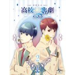 スタミュ 高校星歌劇 第2巻 (初回限定版) - Blu-ray