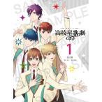 スタミュ 高校星歌劇 第2期 第1巻 (初回限定版) - Blu-ray