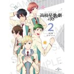 スタミュ 高校星歌劇 第2期 第2巻 (初回限定版) - Blu-ray