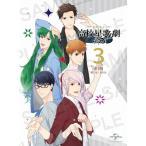 スタミュ 高校星歌劇 第2期 第3巻 (初回限定版) - Blu-ray