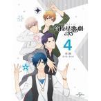 スタミュ 高校星歌劇 第2期 第4巻 (初回限定版) - Blu-ray
