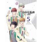 スタミュ 高校星歌劇 第2期 第5巻 (初回限定版) - Blu-ray