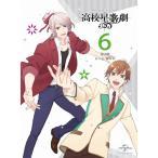 スタミュ 高校星歌劇 第2期 第6巻 (初回限定版) - Blu-ray