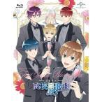 スタミュ 高校星歌劇 (第1期) Blu-ray BOX
