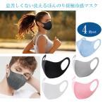 マスク 夏 ナツノマスク 水着素材 接触冷感 4枚セット ジョギング用 スポーツ用