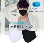 マスク 冷感 洗える スポーツ ノーズワイヤー 耳ゴム調整 水着素材 UVカット