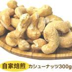 プレミアム カシューナッツ ロースト W240(塩味)300g
