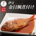 静岡 伊豆 祝い魚の 金目鯛 の姿煮 キンメダイ煮付け