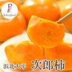 次郎柿  秀品 Lサイズ 32個 静岡県産 浜北大平産 柿 送料無料