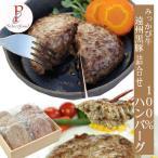 静岡みっかび牛・遠州黒豚ハンバーグ 2種8個詰め合わせギフト