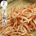 干し桜えび 静岡県由比産  素干し桜エビ