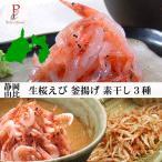 桜えびづくし3種詰め合わせ 静岡県駿河湾由比産