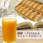 ギフト 青島 三ケ日みかんジュース ストレート あおしま 12本詰め合わせ 送料無料