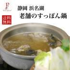 お歳暮 すっぽん鍋セット まる 静岡 浜名湖 老舗料亭の味を贈る 特撰 鍋セット  送料無料