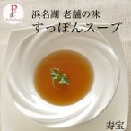 特撰 すっぽんスープ 寿宝1箱