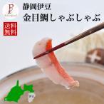 伊豆 特選 祝い魚の 金目鯛 キンメダイの しゃぶしゃぶ 送料無料