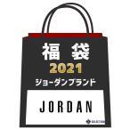 ご予約 ジョーダンブランド 福袋 2021 Jordan Brand ジャンプマン 福袋 1111f ...