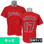 MLB エンゼルス 大谷翔平 キッズ プレイヤー Tシャツ (日本サイズ) 半袖 マジェスティック/Majestic レッド