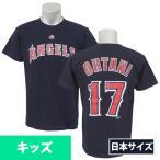 ご予約 MLB エンゼルス 大谷翔平 ユース プレイヤー Tシャツ (日本サイズ) 半袖 マジェスティック/Majestic ネイビー