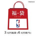 ご予約 NBA 2018 福袋 3万 (6万円相当)