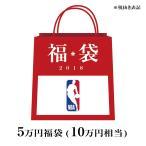 ご予約 NBA 2018 福袋 5万 (10万円相当)