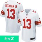 お取り寄せ NFL ジャイアンツ オデル・ベッカム ユース ゲーム ユニフォーム ナイキ/Nike ホワイト