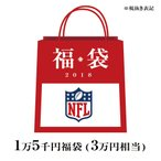 ご予約 NFL 2018 福袋 1万5千 (3万円相当)