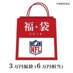 ご予約 NFL 2018 福袋 3万 (6万円相当)