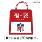 ご予約 NFL 2018 福袋 10万 (20万円相当)