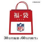 ご予約 NFL 2018 福袋 30万 (60万円相当)