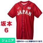侍JAPAN ユニフォーム 坂本勇人 日本代表 ジュニア キッズ 2021 レプリカ ジャージ Samurai 紅 Asics レッド セカンドビジター SAM2106
