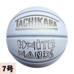 お取り寄せ TACHIKARA バスケットボール ホワイト WHITE HANDS BASKETBALL