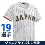 WBC 侍ジャパン レプリカユニフォーム/ユニホーム プリント ミズノ/Mizuno ホーム