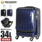 フリクエンター クラム スーツケース 機内持ち込み ポケット 軽量 小型 ファスナー 34L FREQUENTER1-210 メンズ レディース キャリーケース キャリーバッグ