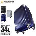 フリクエンター ウェーブ スーツケース 機内持ち込み 軽量 小型 ファスナー 34L FREQUENTER 1-622 メンズ レディース キャリーケース キャリーバッグ