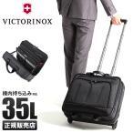 【日本正規品】ビクトリノックス VX One ローリングブリーフケース ビジネス キャリーバッグ 35L 600612