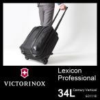 レキシコン プロフェッショナル センチュリー バーティカル ビジネスキャリー 34L 601118