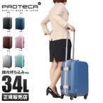 【在庫限り】エース プロテカ エキノックスライトU スーツケース アウトレット 36L 機内持ち込み 日本製 ACE PROTeCA 00621