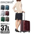 エース プロテカ スタリアV スーツケース 37L ストッパー機能 機内持ち込み ACE PROTeCA STARIA V 02641 キャリーケース キャリーバッグ